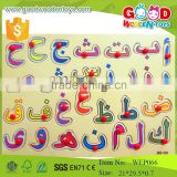 2015 Intelligence custom kids wooden letter arabic puzzle