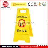 2015 New Plastic Yellow base Caution Sign Board