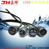 Jia Hui IP68 M16 Manufacturers direct custom  waterproof Connectors