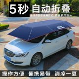 Remote control automatic car sunshade, sewing shed, patent design