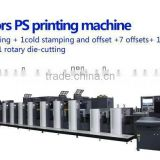12 colors intermittent rotary offset label printing machine