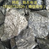 The sale of metal silicon in the vault alloy   Telephone13526162529