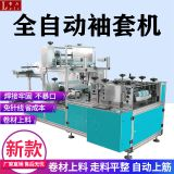 Non-woven disposable sleeve forming machine manufacturers support customization