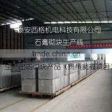 indoor partition wall used hollow or solid gypsum block production line