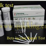 milk test antibiotic residues test kit Tetracycline test kit rapid diagnostic test kit one touch test strip