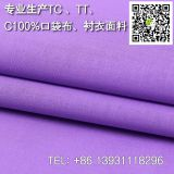 45*45 96*72 polyester cotton poplin fabric for pocket lining