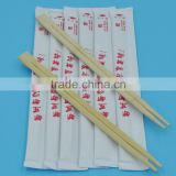 Paper Wrapped Bamboo Chopstick