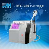 MY-L80 2015 Newest Design Ipl Permanent Hair Removal Fine Lines Removal Beauty Equipment/e-light Ipl Rf+nd Yag Laser Multifunction Machine Skin Care