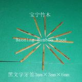 Black willow toothpick3mm×3mm×6cm