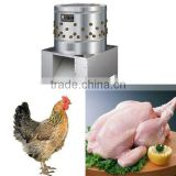 strong and durable feather removal machine/husk removal machine/chicken feather removal machine