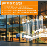 Glass Curtain (wall) LED Transparent Screen Display XSP-3003