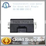 Brand New Transfershift case motor for Great wall Wingle 44-50-000-134-C with high quality and most comprtitive price.