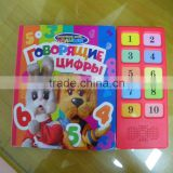 wholesale intelligence develop math learning sound module for kid sound book