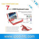 2013 hot selling tablet case 7inch ,lovely girls tablet keyboard case , tablet case 7inch