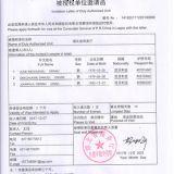 China Invitation Letter issued by Government for China Visa