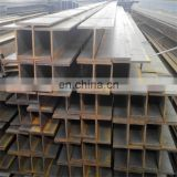 Q235 hot rolled steel h beam with good quality