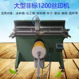 Plastic barrel screen printing machine paint barrel printing machine chemical barrel screen printing machine