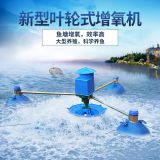 Three floating ball ponds, oxygenated pumps, floating ponds, impeller type aerator, pond culture fish pump, large fishing fishery.