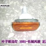 4111100-P00 side turn single lamp for Great Wall wingle 3/5/6