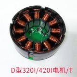 MOTOR FOR 320I/420I DOMINO A SERIES