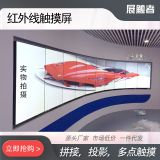 200inch large size ir touch frame for LED WALL/PROJECTOR