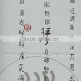 Chinese Character Wallpaper Classic (070705)