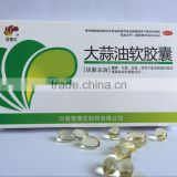 OEM Private lable GMP certified Nutrition Supplement Softgel garlic capsule Prevent Cancer and Sterilization