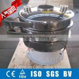 High precision cocoa powder vibrating sieve