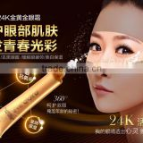 Best Eye Cream AFY 24K Gold Whitening Anti-wrinkle Eye Cream Remove Dark Circles Eye Essence