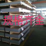Stainless Plate Mild Iron Zinc Coated