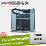 VS1 12kV/1250A-31.5kA Good Price Fixed Type Vacuum Breaker