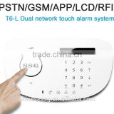 APP control safe house alarm system&burglar home alarm gsm wireless&emergency alarm elderly lcd display