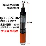 Domestic agricultural electric vehicle 48V60V DC deep well pump submersible pump impeller high lift battery car pump