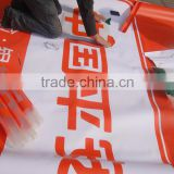Outdoor custom advertising pvc printed banner                                                                         Quality Choice