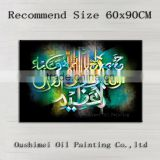 High Quality Hotel Decoration Work Hand-painted Arab Islamic Calligraphy Oil Painting On Canvas Modern Popular Oil Paintings