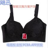 Massage bra APP intelligent massage underwear intelligent bra motor motor massage bra core development