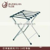 Stainless steel hotel folding luggage rack (FS-10A)                                                                         Quality Choice