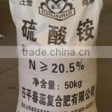 Made from monosodium glutamate wastewater, enviroment safe agriculture fertilizer ammonium sulphate