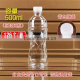 500ml juice packing bottle BPA free milk bottle storage beverage pet material online shopping plastic drink