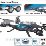Aerial vehicle airplane four - axis aircraft amphibious UAV remote control aircraft toys