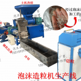 Eps foam particles machine/foam crushing granulator/recycling granulator production line
