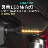 Spirit Beast motorcycle modified motorbike LED 2pcs/lot turning signals light two colors ER102 L4