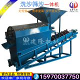 Sand washing machine sand screening machine large sand washing machine