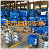 Kaydon, Rothe Erde, Professional Slewing Bearings Manufacturer, Swing Ring Bearings