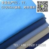 45*45 110*76 polyester cotton poplin fabric for pocket