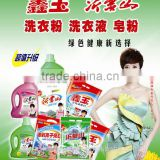 Bright White Laundry Detergent for automatic washing machine