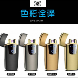 Scrub Black Finger Touch Touch Sensitive Cigarette Lighter