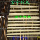 Green Square bamboo skewer 18cm