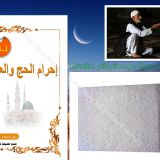 Muslim pilgrimage 100% cotton Ihram  haji towel