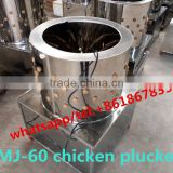 Model 60 chicken plucker poultry feather plucking machine Poultry feather remover MJ-60 chicken duck goose plucker